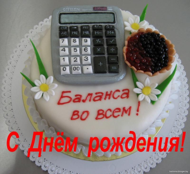 Поздравления с днем рождения главного бухгалтера смс